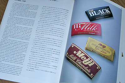 明治チョコレートのパッケージ