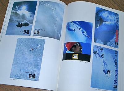 苗場スキー場のポスター