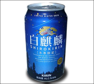 冬期限定の発泡酒「白麒麟」