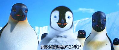ハッピーフィート:君たちは皇帝ペンギン