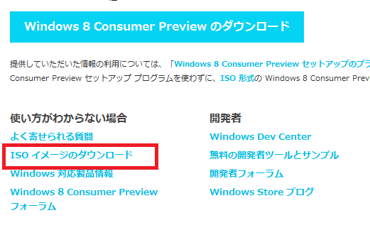 Windows-8-Consumer-Preview-iso.png