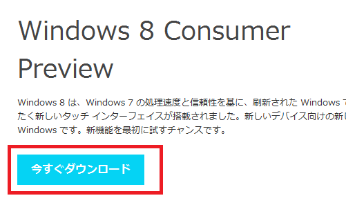 Windows-8-Consumer-Preview-iso2_20120301195347.png
