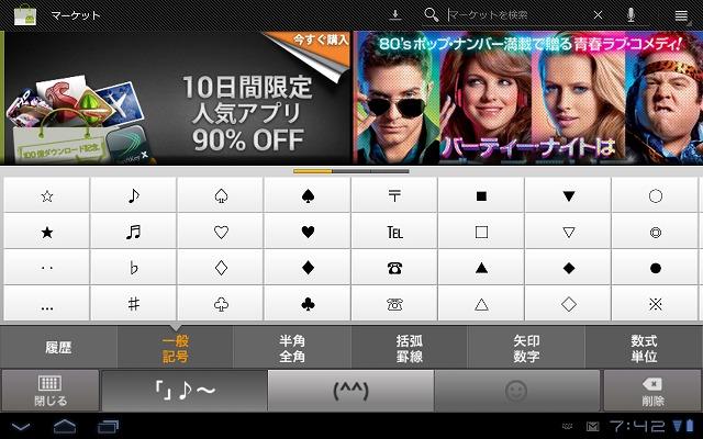 device-2011-12-15-194059.jpg
