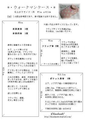 walkmancase-sankouzu.jpg