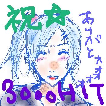 祝☆3000HIT