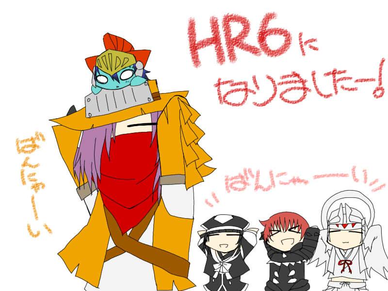 HR6なった