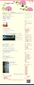 スクリーンショット(2011-08-02 16.24.15)(2)