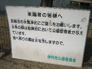 Koyaikesign.jpg