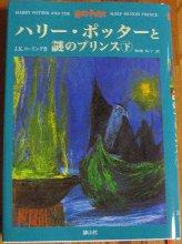 book-harry-prince2.jpg