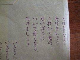 momotaro-uta.jpg