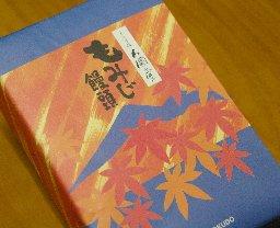 yuyu-gift-na.jpg