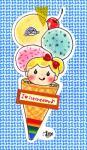 アイスクリームだいすきっ♪