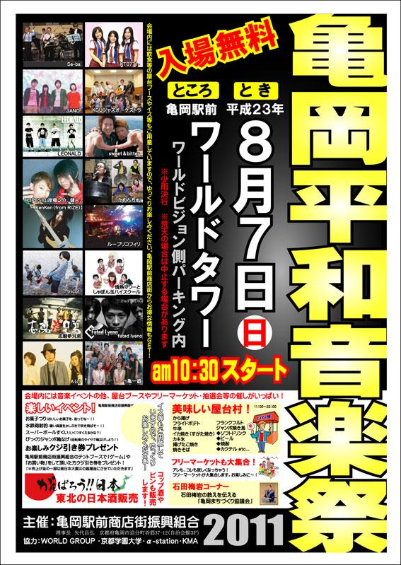 亀岡平和音楽祭2011
