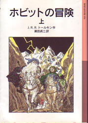 hobbit-a-250.jpg