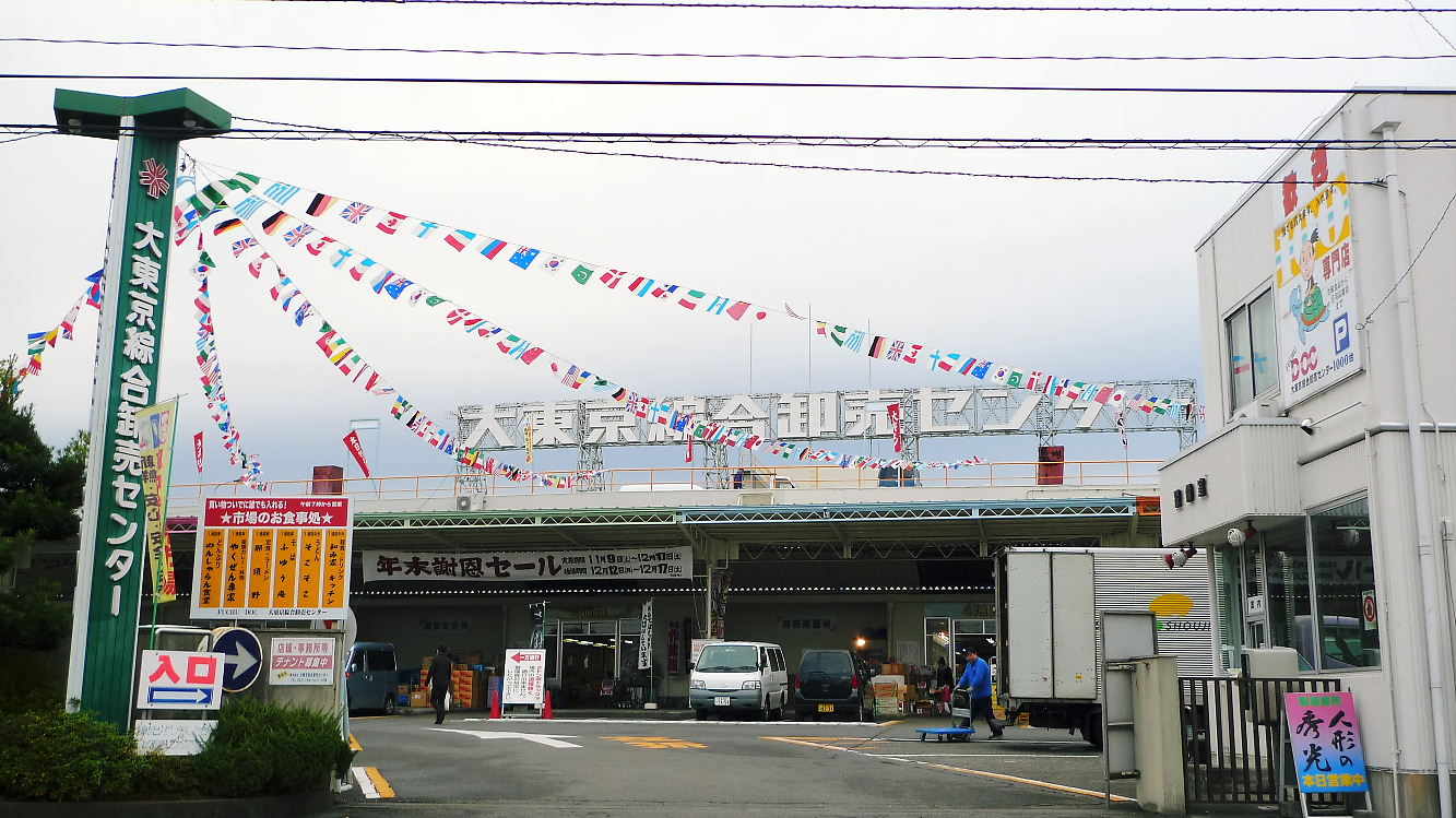センター 大 東京 綜合 卸売