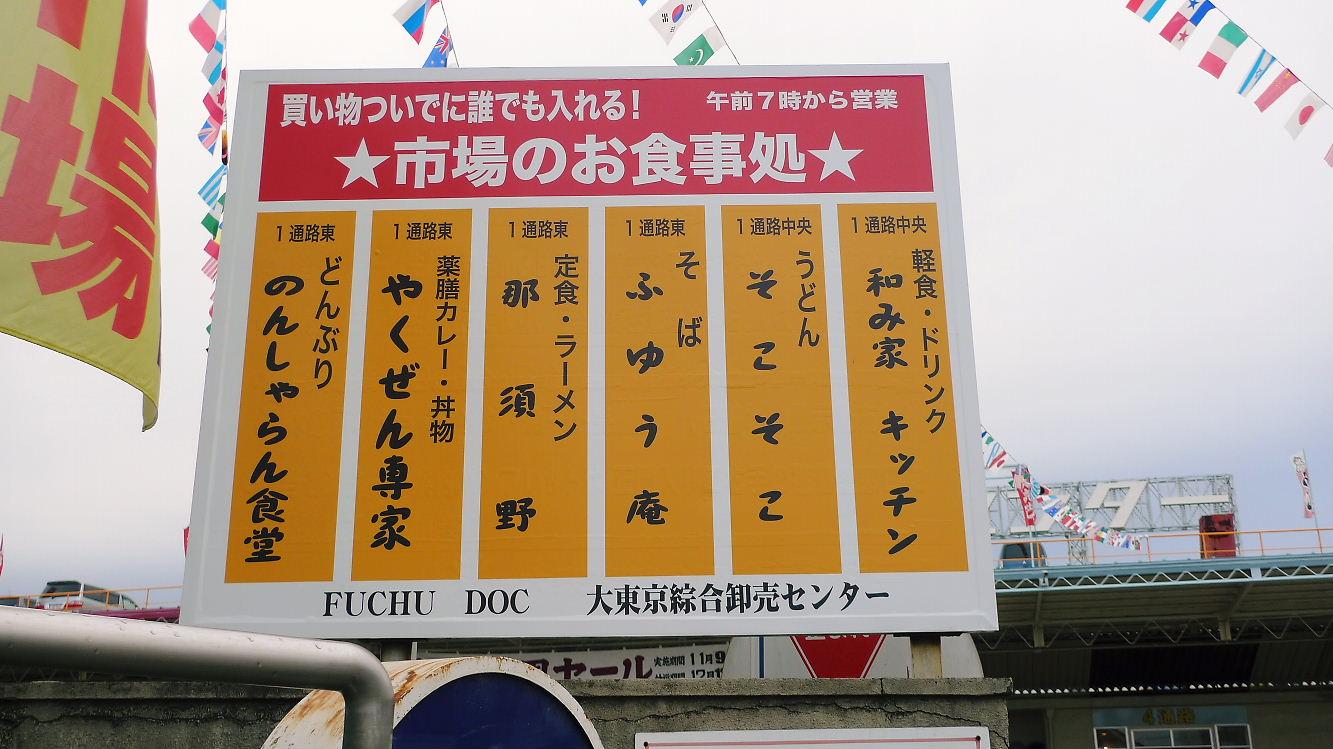 卸売 大 センター 綜合 東京
