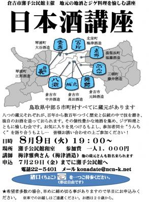 日本酒講座チラシweb
