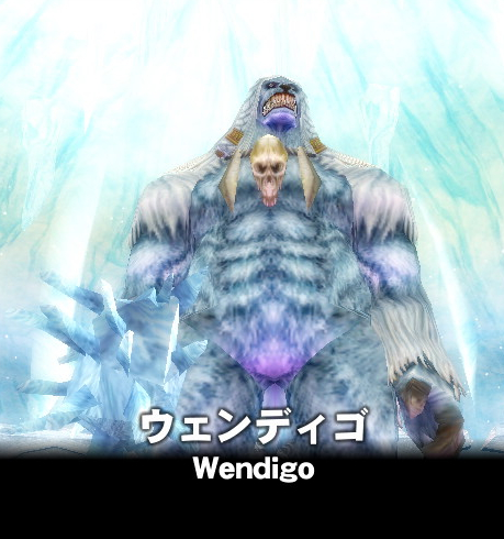 ウェンディゴ