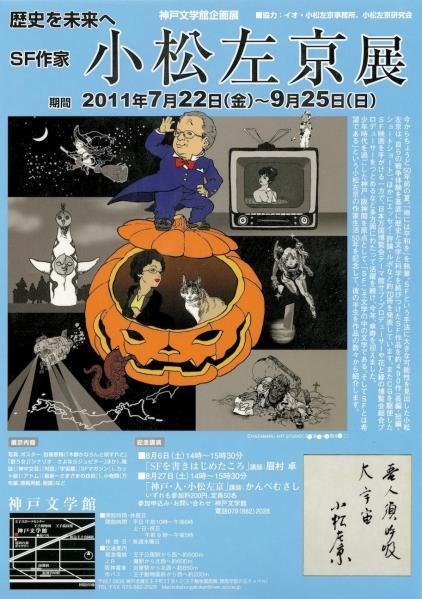 小松左京展チラシ01