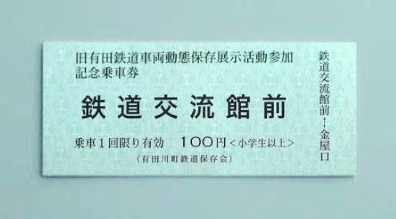 初めてのバンガロー体験2011-35-有田鉄道交流館23