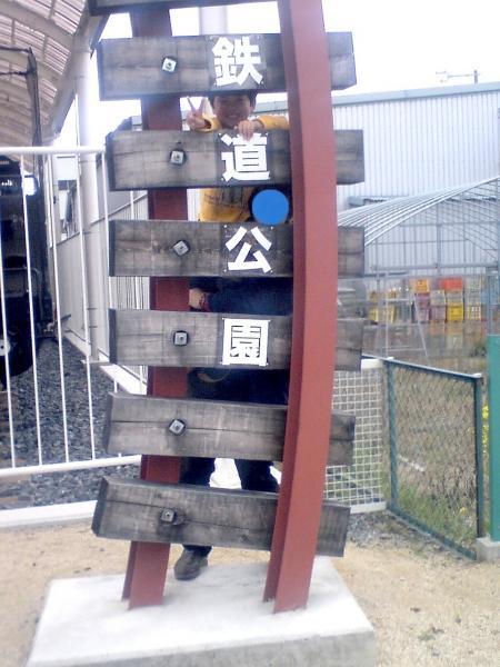 初めてのバンガロー体験2011-35-有田鉄道交流館 01