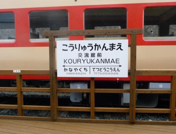 初めてのバンガロー体験2011-35-有田鉄道交流館06