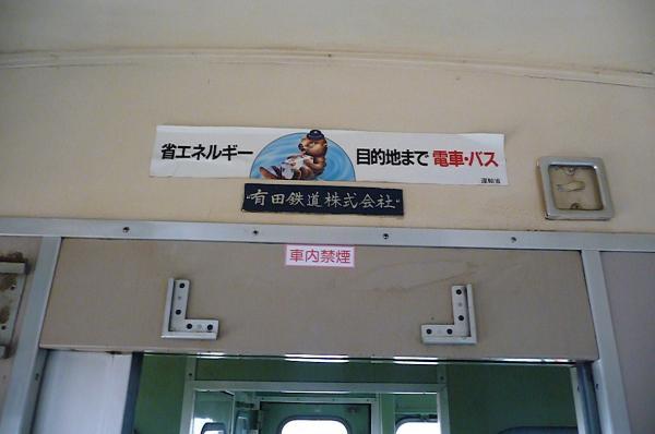初めてのバンガロー体験2011-35-有田鉄道交流館20