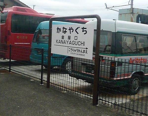 初めてのバンガロー体験2011-35-有田鉄道交流館27