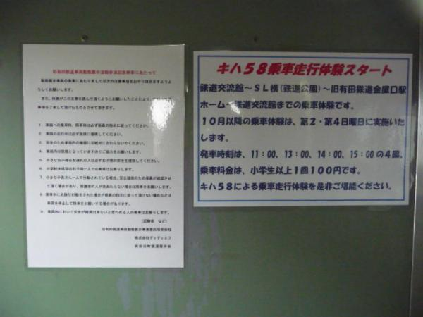 初めてのバンガロー体験2011-35-有田鉄道交流館11