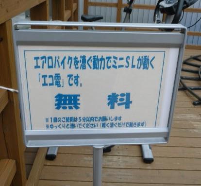 初めてのバンガロー体験2011-35-有田鉄道交流館36