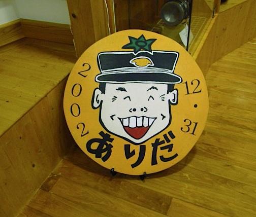 初めてのバンガロー体験2011-35-有田鉄道交流館10