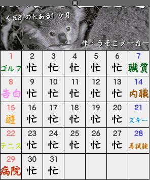 くま8 カレンダー