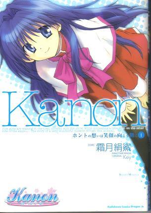 kanon_nayu1.jpg