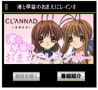 onsen-clannad-omaeni-rainbouw.jpg