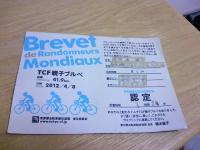 TS3J0955_convert_20120408223921.jpg
