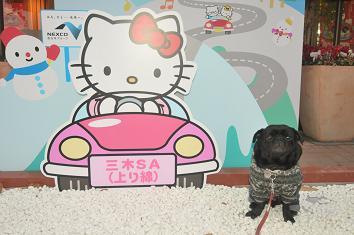キティ看板 三木SA