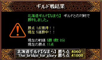 the bridge for glory VS なまら