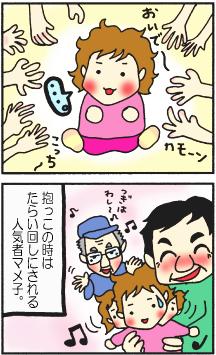 人気者3・4