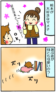 マメ子の推薦本