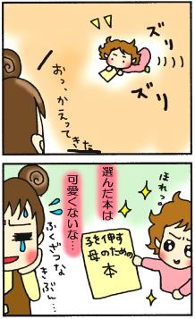 マメ子の推薦本3・4