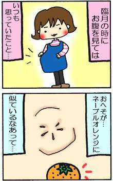 似ている…!1・2