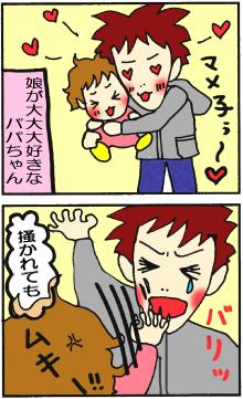 パパちゃんの愛1・2