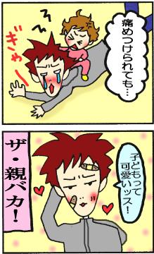 パパちゃんの愛3・4