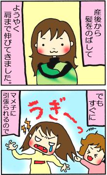 髪のお悩み