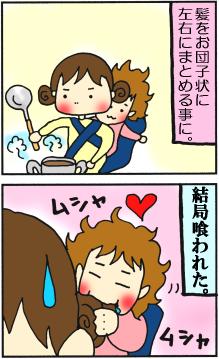 髪のお悩み3.4
