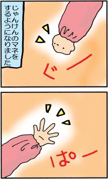 じゃ~んけ~ん1.2