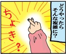 じゃ~んけ~ん3