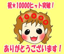 おかげさまで1万ヒット!ありがとうございます!