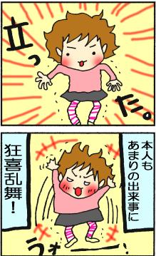 クララー!!(←ハイジの声で)3・4