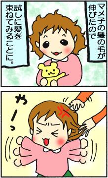 イメチェン☆1・2